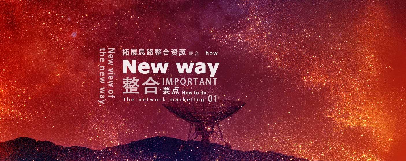第二章 2.3 番外篇 新思路,新营销!